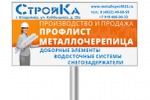 Баннер для производственной компании