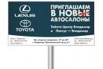 Серия баннеров для автосалонов