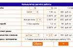 Калькулятор расчёта стоимости работ студии слепков