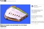 Статья для Тинькофф-Журнала: как разводят на тестовых заданиях