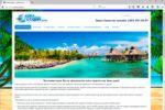 Сайт туристического агенства
