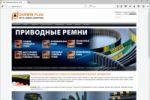 Сайт компании производителя РТИ