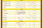 Калькулятор расчёта стоимости услуг багетной мастерской