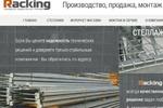 Дизайн сайта производителя стеллажей