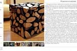 Продающая сео-статья об изделиях из дерева