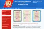 Создание сайта Центр повышения квалификации на 1С-Битрикс