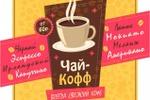 вывеска кофе на вынос