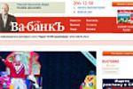 Газета Ва-Банк