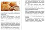 Статья о хлебе