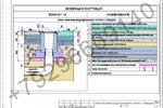 Схема монтажа водоприемного лотка с отводом