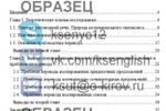 """ВКР """"Импликационные модели и проблема их перевода"""" (оглавление)"""