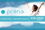 "Презентация для кислородной компании  ""Prana"""