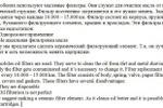 Масляные фильтры (перевод с рус. на англ.)