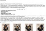 Vinyl Watch (текст на главную ИМ)