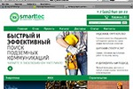 2015. Интернет-магазин SmartTechnologies