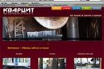 2011. Интернет-магазин Кварцит (фабрика камня)