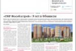 Статья для печатного издания, тематика - строительство