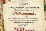 сертификат для Salvadorica