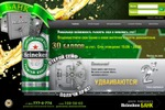 Презентация для компании Heineken RUS
