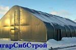 Тентовые ангары для Сибири