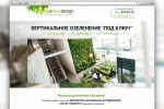 Вертикальное озеленение «под ключ» от «LaFleurDesign», 2015