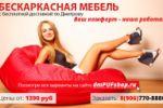 Универсальный рекламный банер/листовка