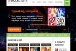 LE-Production дизайн, адаптация и поддержка сайта