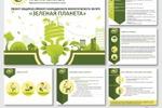 Дизайн презентации «Альянс Зеленых»