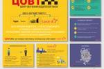 Дизайн презентации для компании «ЦОВТ»
