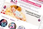 Дизайн для сайта пошива подушек