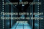 Лечение сайтов и закрытие дыр + гарантия