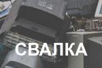 Проект Svalka - ведение соцсетей ВК, ФБ, Инстаграм