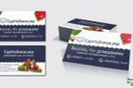 Дизайн визитки для компании «Еда на заказ»