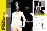 Буклет-каталог коллекции дизайнера одежды