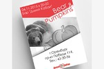 """Афиша для музыкальной группы """"Bear & pumpkins"""""""