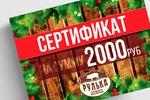 "Сертификат для Ресторана ""Рулька"" & Крафтбуфет"