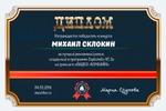 Диплом конкурса на лучший рекламный ролик