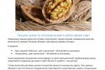 Продающее обьявление на Авито о грецких орехах