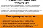 Текст на радио для компании «ЛЕГОС»