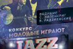 Молодые играют джаз