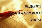 Ежемесячное бухгалтерское и налоговое сопровождение ООО