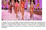 Victoria's Secret: обзор коллекции 2016
