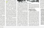 """Корректура газеты """"Троицкий вариант - Наука"""" в PDF (2/4)"""