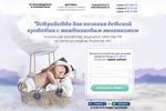 Landing Page Устройство для качания детской кроватки