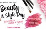 Баннер, Beauty Day