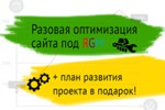 Разовая оптимизация сайта под Яндекс, Google, Mail