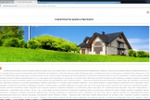 SEO текст для информационного портала: Строительство домов