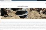 SEO текст для информационного портала: Бурение скважин