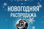 Новогодняя распродажа VIP97