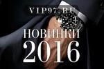 Новинки 2016 VIP97